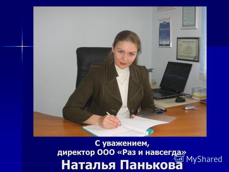 С уважением, директор ООО «Раз и навсегда» Наталья Панькова