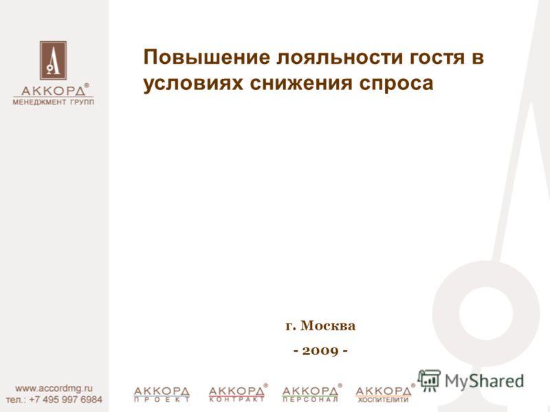 г. Москва - 2009 - Повышение лояльности гостя в условиях снижения спроса