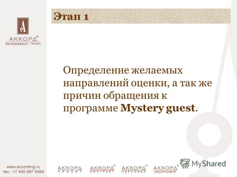 Этап 1 Определение желаемых направлений оценки, а так же причин обращения к программе Mystery guest.