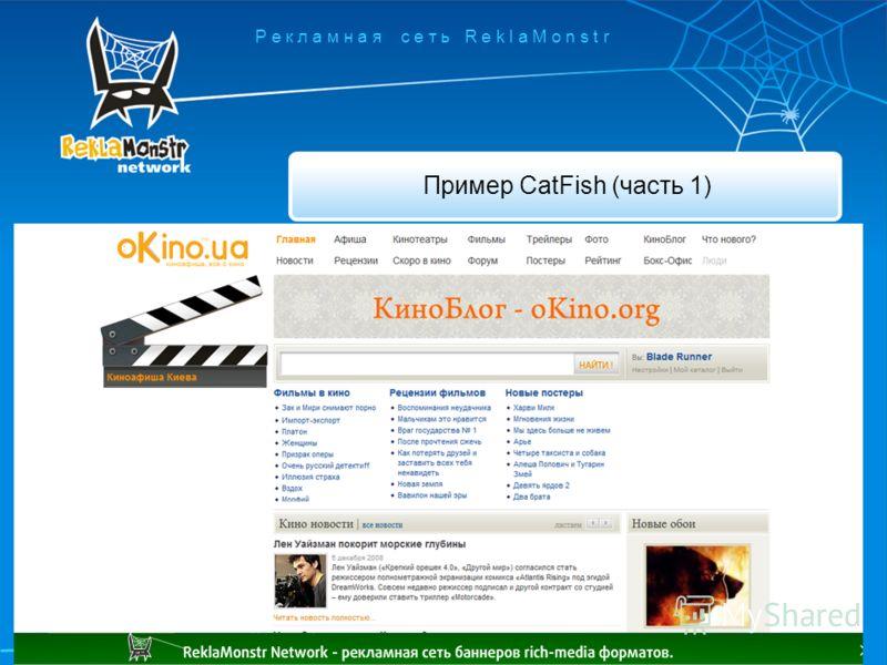 Пример CatFish (часть 1) Р е к л а м н а я с е т ь R e k l a M o n s t r www.reklamonstr.net