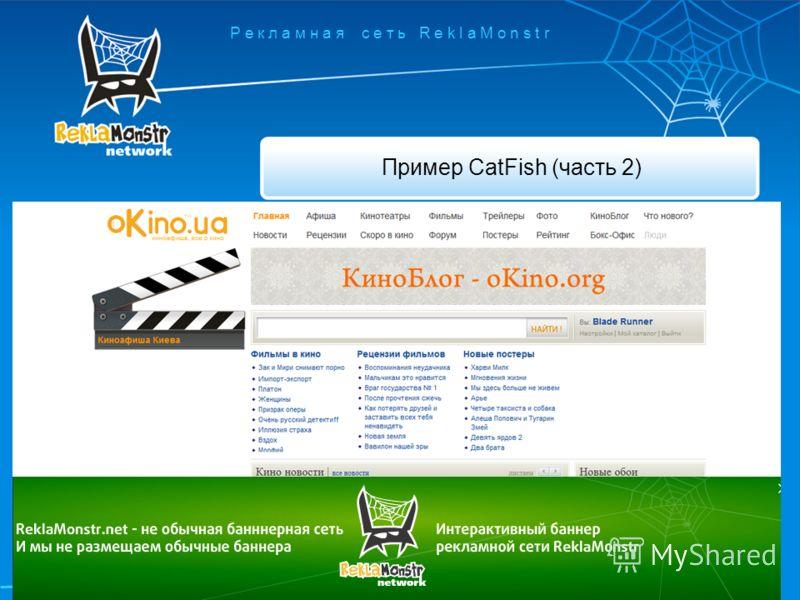 Пример CatFish (часть 2) Р е к л а м н а я с е т ь R e k l a M o n s t r www.reklamonstr.net