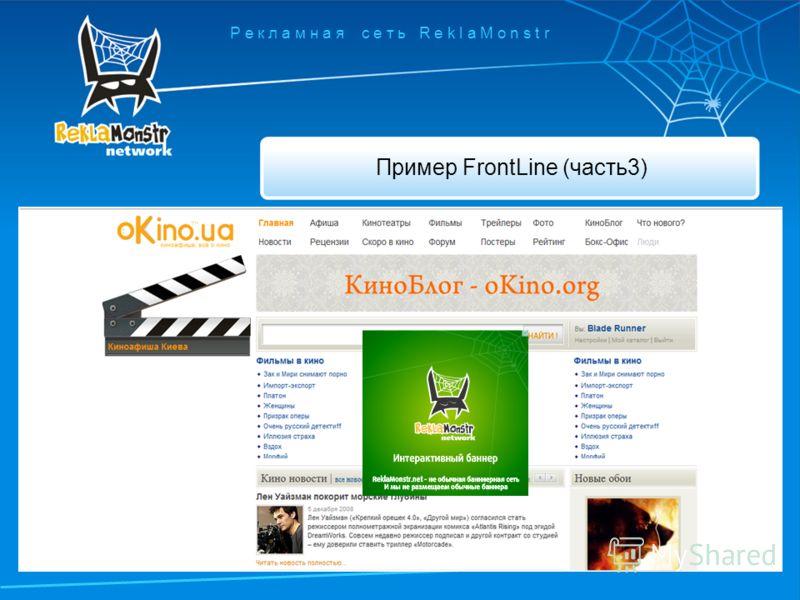 Пример FrontLine (часть3) Р е к л а м н а я с е т ь R e k l a M o n s t r www.reklamonstr.net