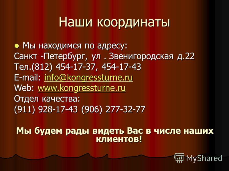 Наши координаты Мы находимся по адресу: Мы находимся по адресу: Санкт -Петербург, ул. Звенигородская д.22 Тел.(812) 454-17-37, 454-17-43 E-mail: info@kongressturne.ru info@kongressturne.ru Web: www.kongressturne.ru www.kongressturne.ru Отдел качества