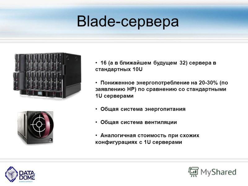 Blade-сервера 16 (а в ближайшем будущем 32) сервера в стандартных 10U Пониженное энергопотребление на 20-30% (по заявлению НР) по сравнению со стандартными 1U серверами Общая система энергопитания Общая система вентиляции Аналогичная стоимость при сх