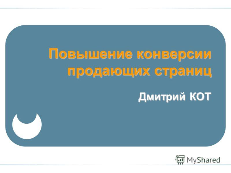 Повышение конверсии продающих страниц Дмитрий КОТ