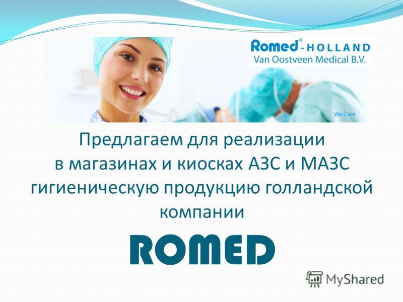 Предлагаем для реализации в магазинах и киосках АЗС и МАЗС гигиеническую продукцию голландской компании ROMED