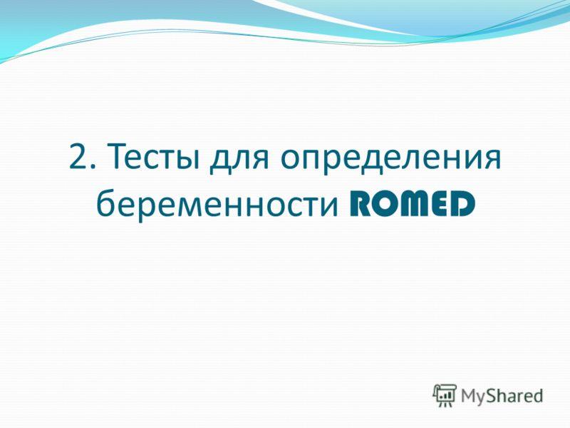 2. Тесты для определения беременности ROMED