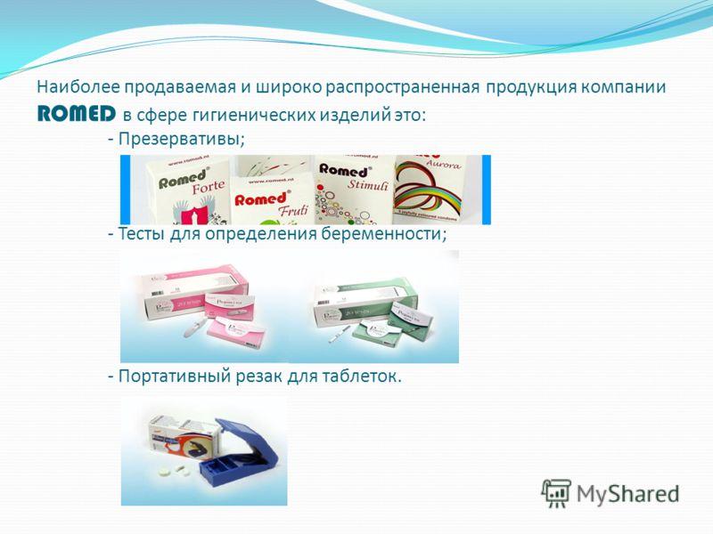 Наиболее продаваемая и широко распространенная продукция компании ROMED в сфере гигиенических изделий это: - Презервативы; - Тесты для определения беременности; - Портативный резак для таблеток.