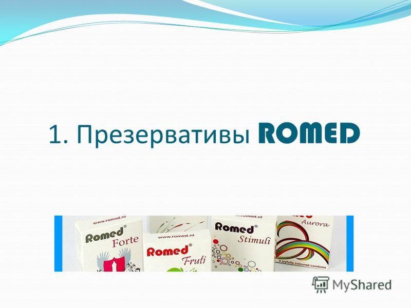 1. Презервативы ROMED