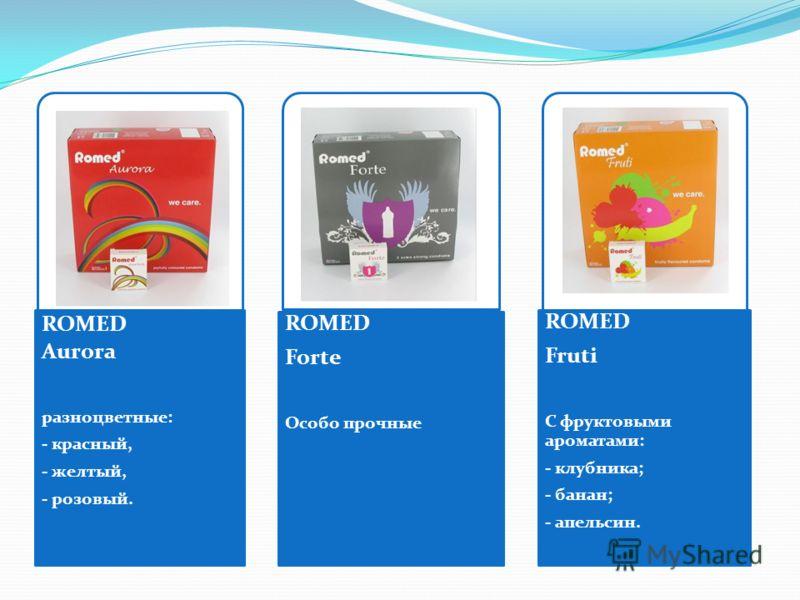 ROMED Aurora разноцветные: - красный, - желтый, - розовый. ROMED Forte Особо прочные ROMED Fruti С фруктовыми ароматами: - клубника; - банан; - апельсин.