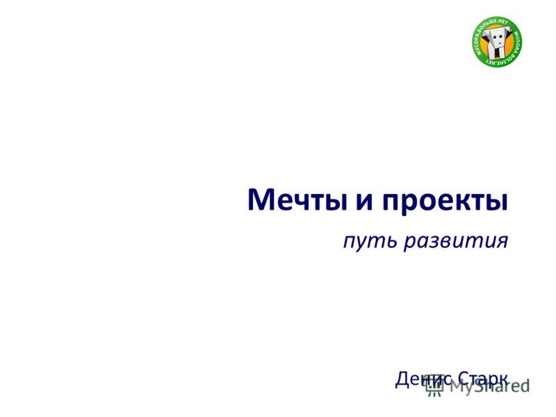 Мечты и проекты путь развития Денис Старк