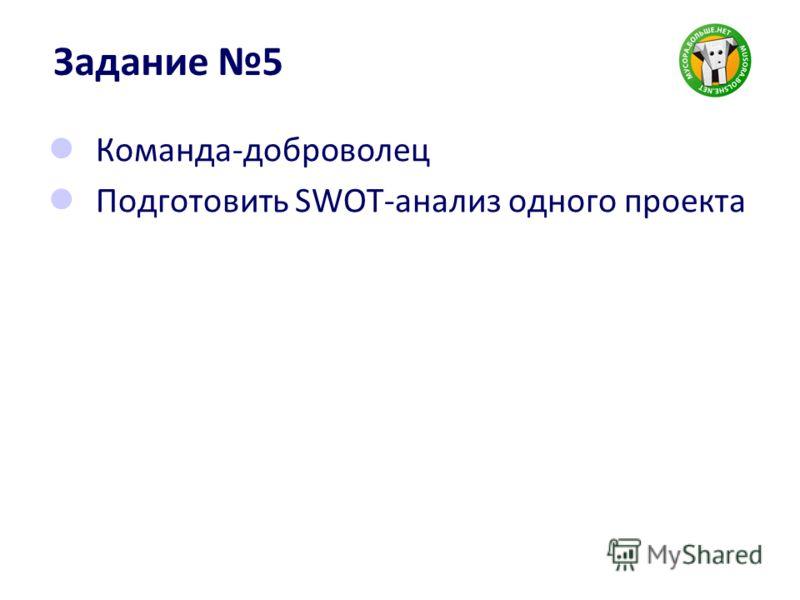 Задание 5 Команда-доброволец Подготовить SWOT-анализ одного проекта