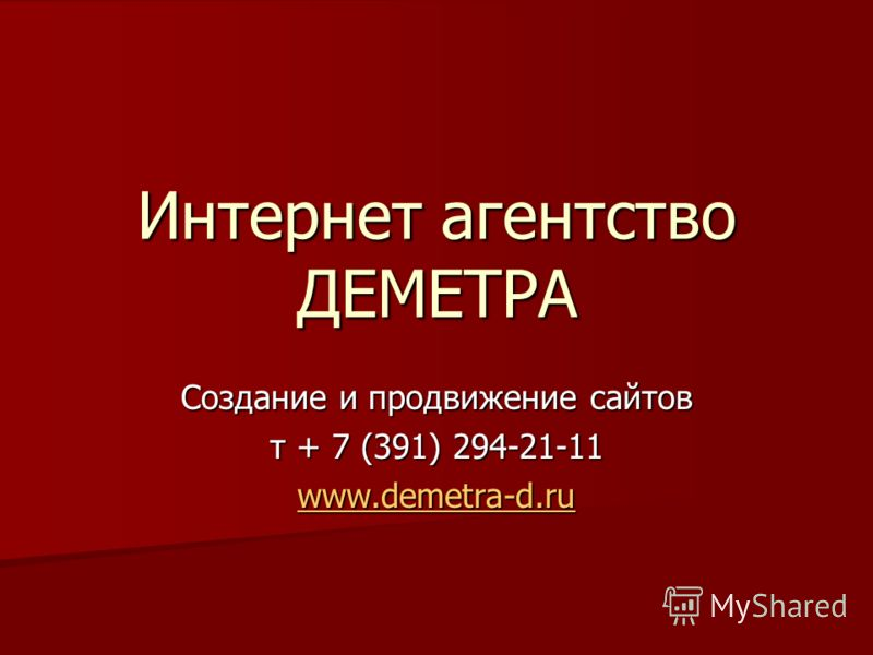 Интернет агентство ДЕМЕТРА Создание и продвижение сайтов т + 7 (391) 294-21-11 www.demetra-d.ru