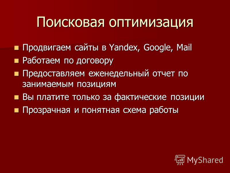 Поисковая оптимизация Продвигаем сайты в Yandex, Google, Mail Продвигаем сайты в Yandex, Google, Mail Работаем по договору Работаем по договору Предоставляем еженедельный отчет по занимаемым позициям Предоставляем еженедельный отчет по занимаемым поз