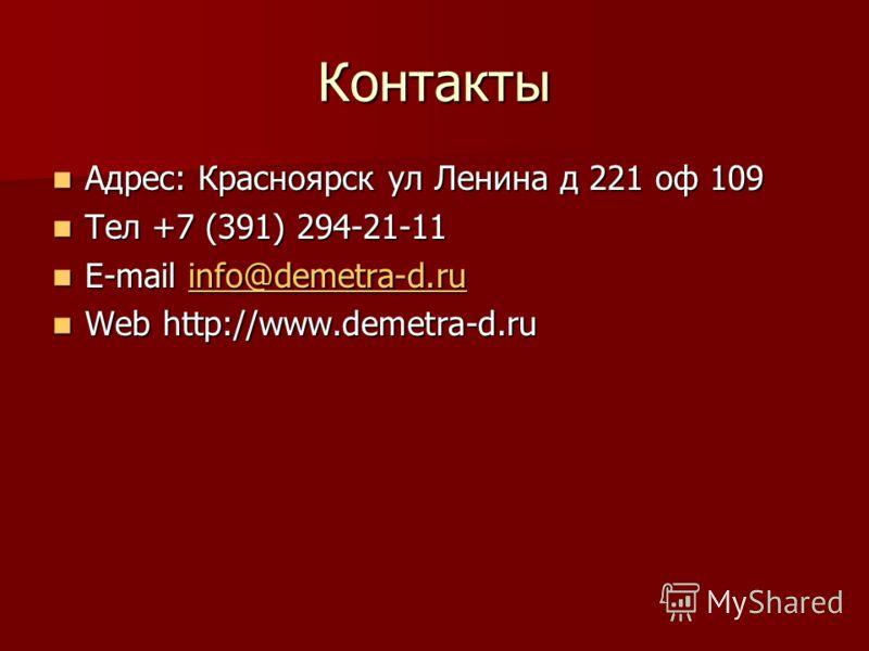Контакты Адрес: Красноярск ул Ленина д 221 оф 109 Адрес: Красноярск ул Ленина д 221 оф 109 Тел +7 (391) 294-21-11 Тел +7 (391) 294-21-11 E-mail info@demetra-d.ru E-mail info@demetra-d.ruinfo@demetra-d.ru Web http://www.demetra-d.ru Web http://www.dem