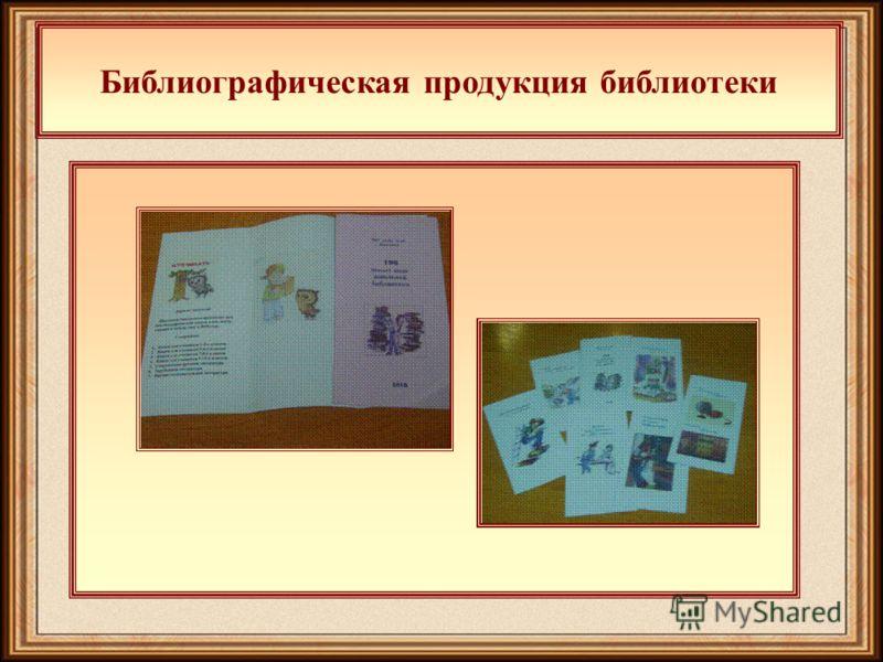 Библиографическая продукция библиотеки