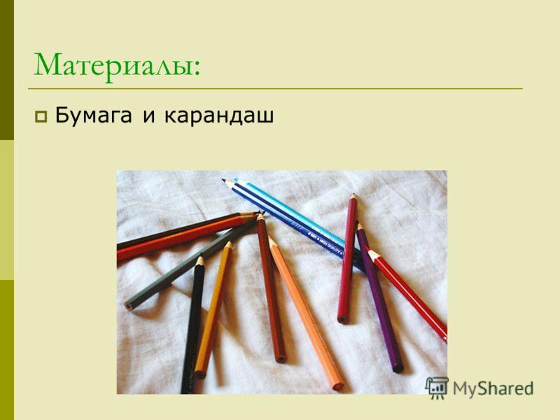 Материалы: Бумага и карандаш