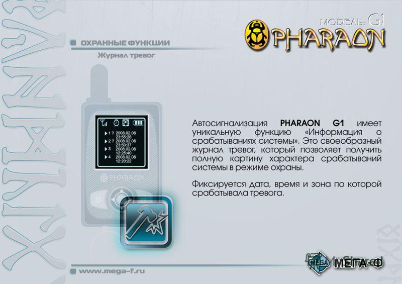 Охрана с работающим двигателем без ключа в замке зажигания. Двигатель продолжит работать 10, 30 минут или неограниченно долго (по выбору пользователя) www.mega-f.ru Логотип Мега-Ф Логотип PHARAON G1 СЕРВИСНЫЕ ФУНКЦИИ PIT-STOP