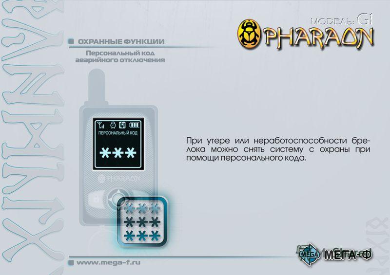 www.mega-f.ru Логотип Мега-Ф