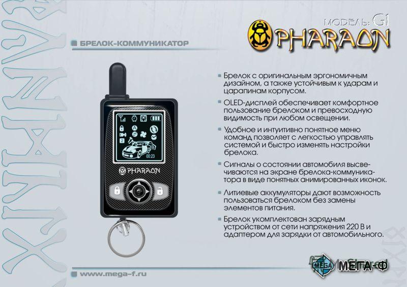 PHARAON G1 имеет специальную защиту передаваемых брелоком команд – KEELOQ. Это сделано для предотвращения интеллектуального взлома системы охраны www.mega-f.ru Логотип Мега-Ф Логотип PHARAON G1 ДВУСТОРОННЯЯ СВЯЗЬ