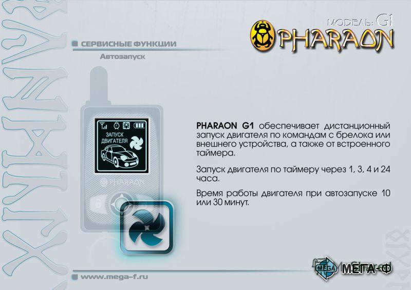 Для автомобилей, оборудованных турбированным двигателем, предусмотрен специальный режим работы системы, увеличивающий ресурс турбины www.mega-f.ru Логотип Мега-Ф Логотип PHARAON G1 ТУРБОТАЙМЕР