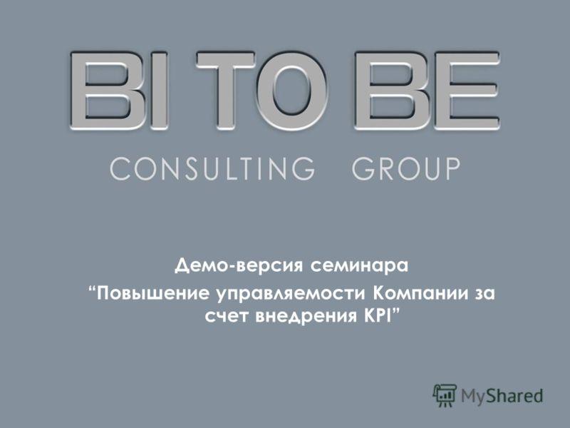 Демо-версия семинара Повышение управляемости Компании за счет внедрения KPI