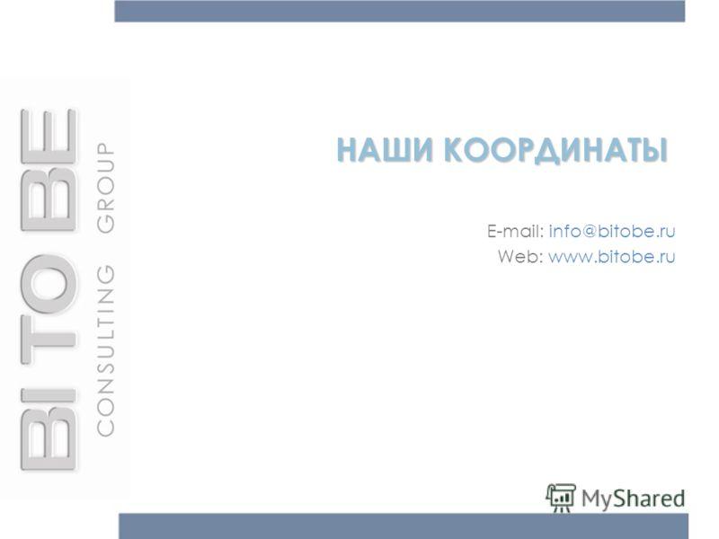 НАШИ КООРДИНАТЫ НАШИ КООРДИНАТЫ E-mail: info@bitobe.ru Web: www.bitobe.ru
