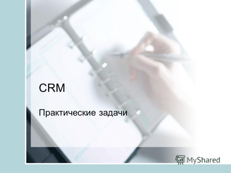 CRM Практические задачи
