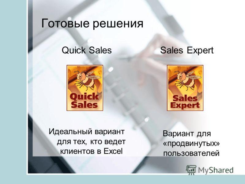 Готовые решения Quick Sales Идеальный вариант для тех, кто ведет клиентов в Excel Sales Expert Вариант для «продвинутых» пользователей