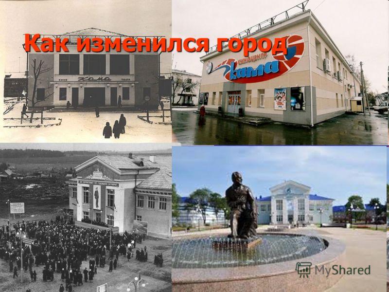 Как изменился город