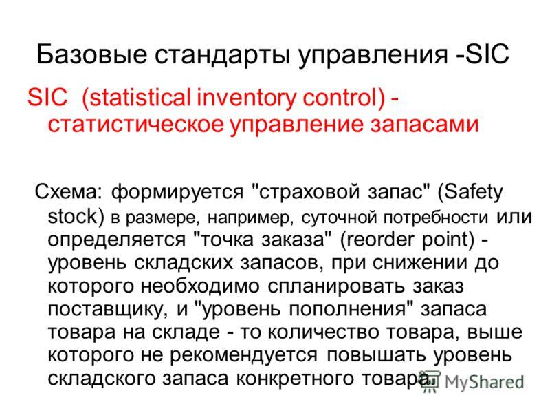 Базовые стандарты управления -SIC SIC (statistical inventory control) - статистическое управление запасами Схема: формируется