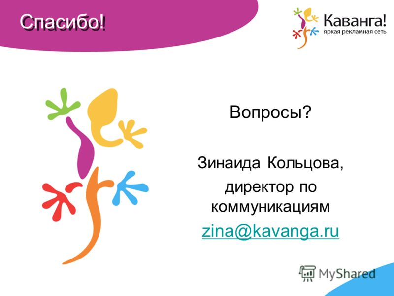 Спасибо! Вопросы? Зинаида Кольцова, директор по коммуникациям zina@kavanga.ru