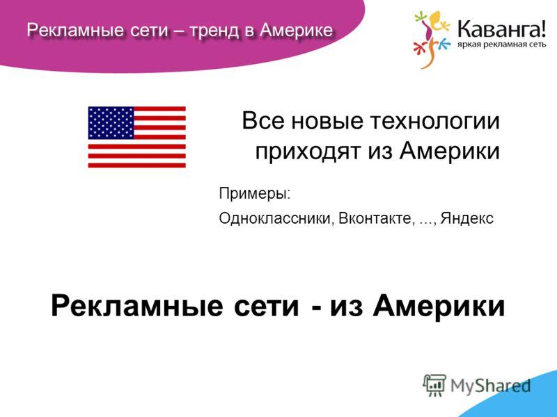 Рекламные сети – тренд в Америке Примеры: Одноклассники, Вконтакте,..., Яндекс Все новые технологии приходят из Америки Рекламные сети - из Америки