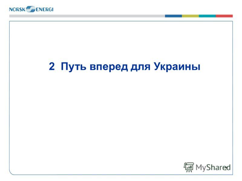 7 2 Путь вперед для Украины