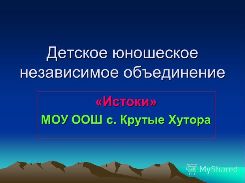 Детское юношеское независимое объединение «Истоки» МОУ ООШ с. Крутые Хутора
