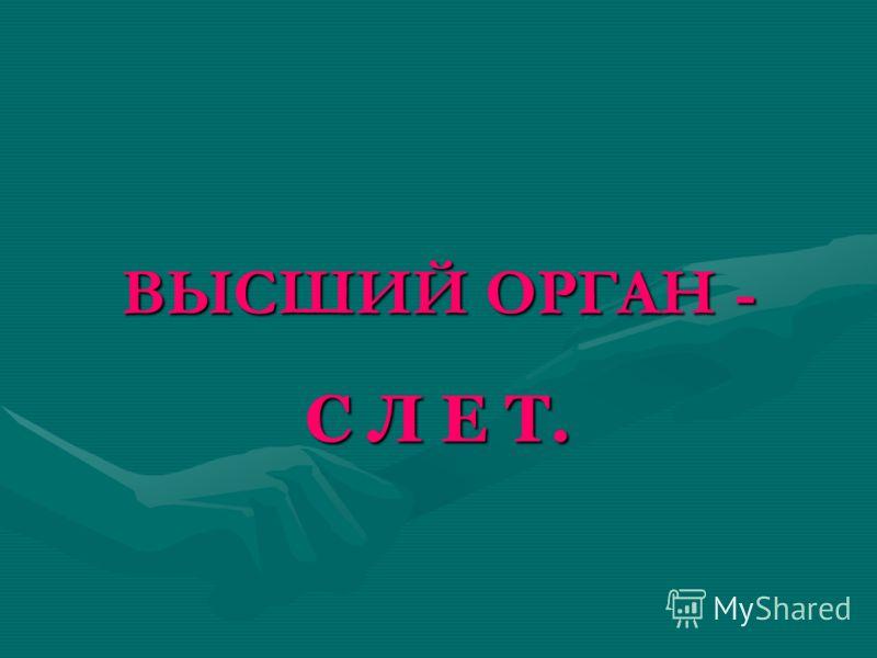 ВЫСШИЙ ОРГАН - С Л Е Т.