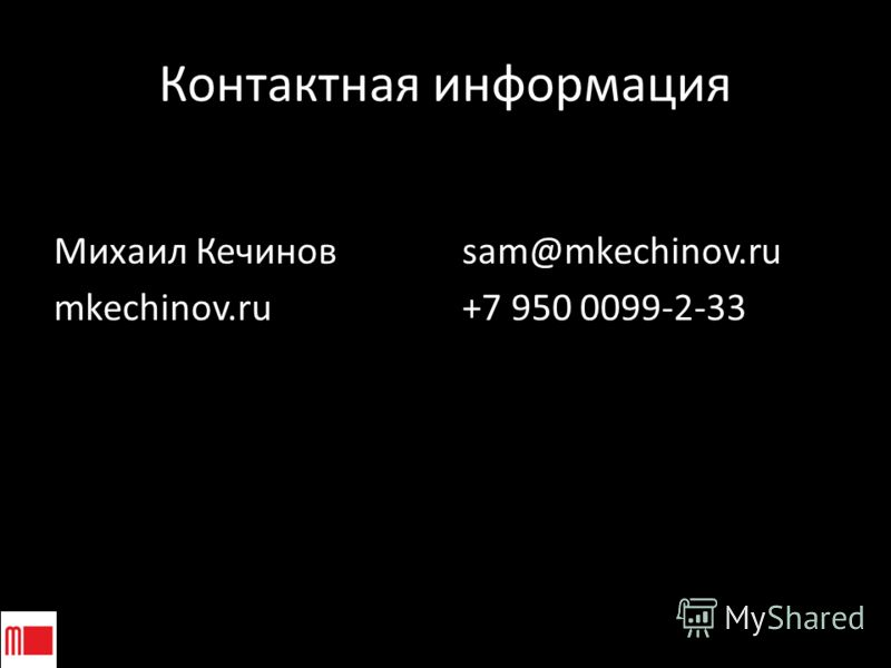 Контактная информация Михаил Кечинов mkechinov.ru sam@mkechinov.ru +7 950 0099-2-33