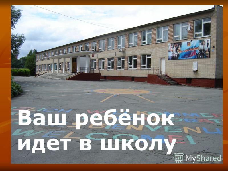 1 Ваш ребёнок идет в школу