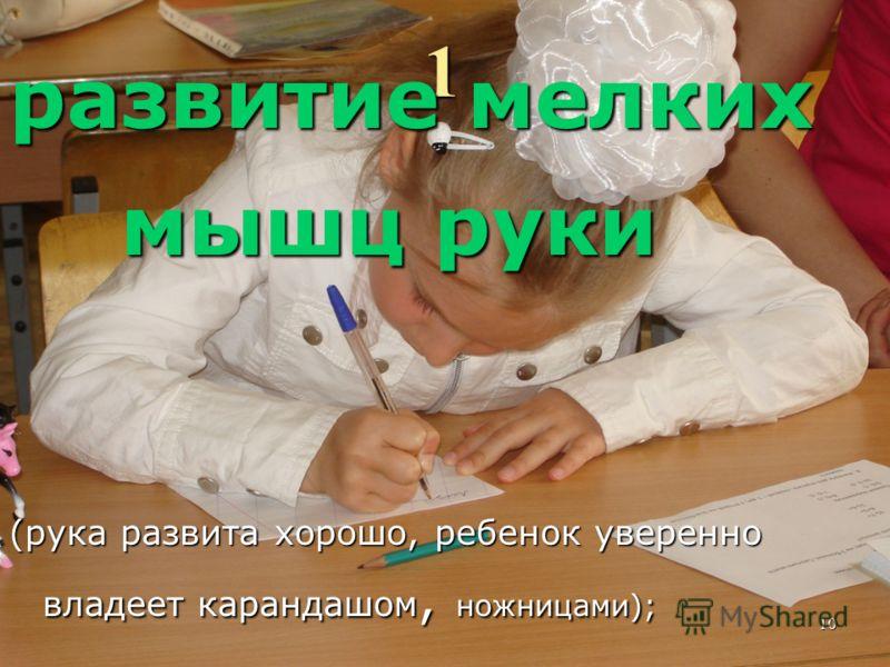 101 развитие мелких мышц руки (рука развита хорошо, ребенок уверенно владеет карандашом, ножницами);