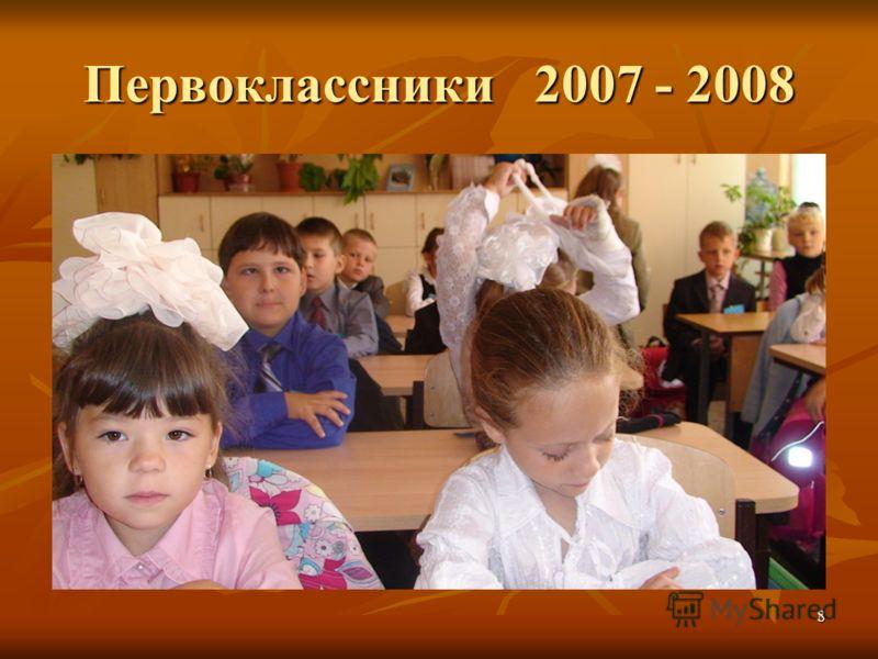 Первоклассники 2007 - 2008 8