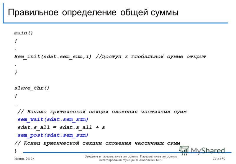 main() {. Sem_init(sdat.sem_sum,1) //доступ к глобальной сумме открыт. } slave_thr() { … // Начало критической секции сложения частичных сумм sem_wait(sdat.sem_sum) sdat.s_all = sdat.s_all + s sem_post(sdat.sem_sum) // Конец критической секции сложен