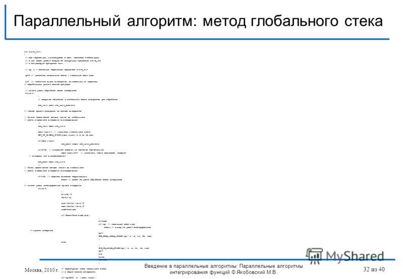 int slave_thr() { // все переменные, начинающиеся с sdat. являются глобальными, // к ним имеет доступ каждый из запущенных процессов slave_thr // и запускающая программа main // sp, s - локальные переменные процессов slave_thr sp=0 // указатель локал
