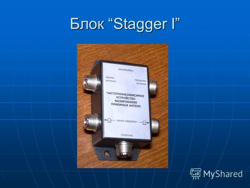 Блок Stagger I