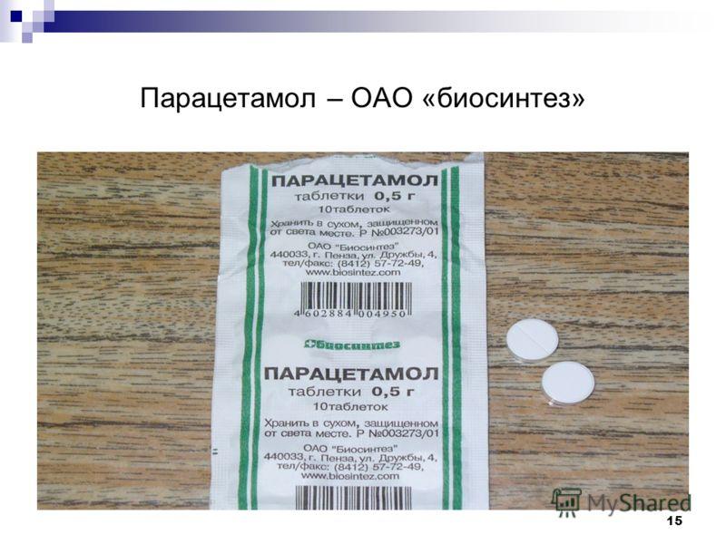Парацетамол – ОАО «биосинтез» 15
