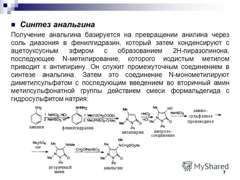 Синтез анальгина Получение анальгина базируется на превращении анилина через соль диазония в фенилгидразин, который затем конденсируют с ацетоуксусным эфиром с образованием 2Н-пиразолинона, последующее N-метилирование, которого иодистым метилом приво