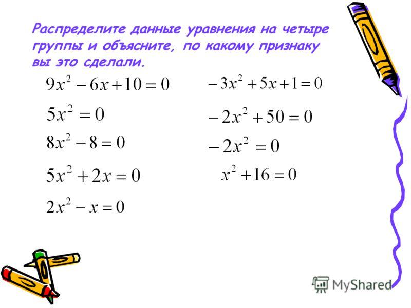 Распределите данные уравнения на четыре группы и объясните, по какому признаку вы это сделали.