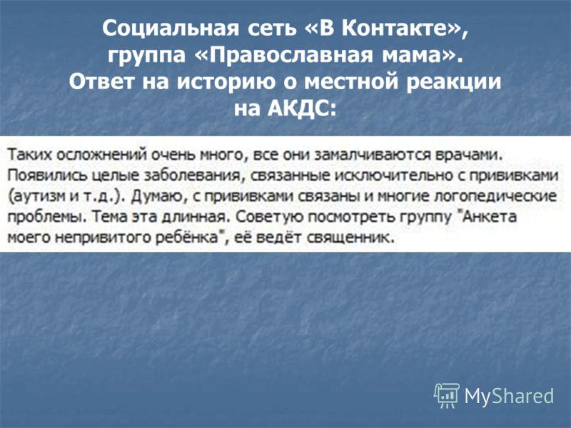 Социальная сеть «В Контакте», группа «Православная мама». Ответ на историю о местной реакции на АКДС: