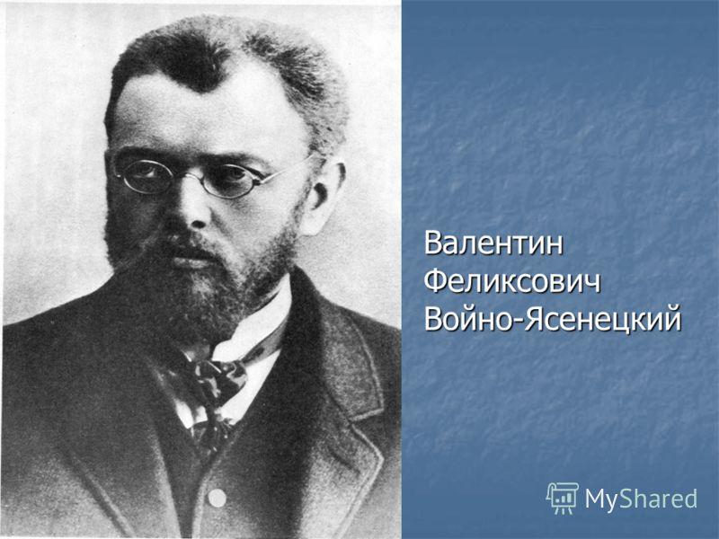 Валентин Феликсович Войно-Ясенецкий