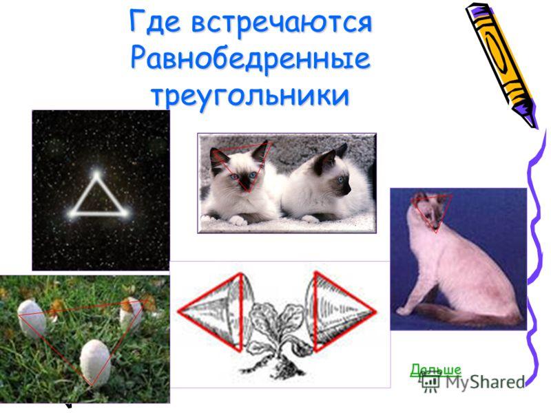 Где встречаются Равнобедренные треугольники Дальше