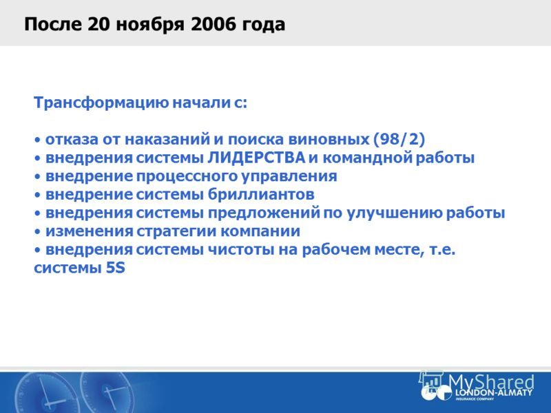 После 20 ноября 2006 года Трансформацию начали с: отказа от наказаний и поиска виновных (98/2) внедрения системы ЛИДЕРСТВА и командной работы внедрение процессного управления внедрение системы бриллиантов внедрения системы предложений по улучшению ра